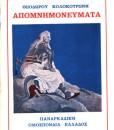 APOMNIMONEUMATA