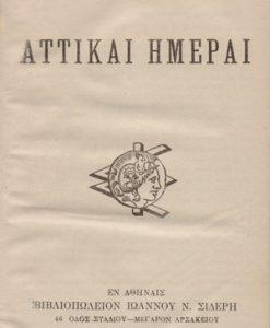 ATTIKAI-IMERAI