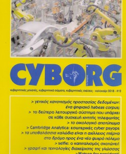 CYBORG-12