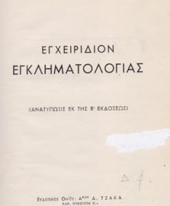 EGXEIRIDION-EGKLIMATOLOGIAS