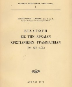 EISAGOGI-STIN-ARXAIA-XRISTIANIKI-GRAMMATEIAN