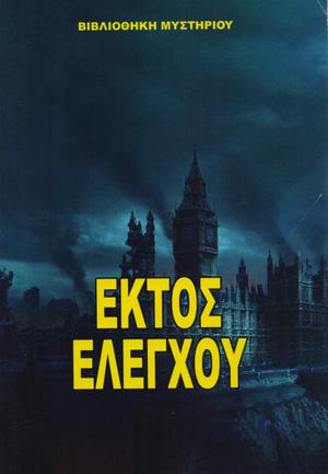 EKTOS-ELEGXOU