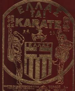 ELLAS-TAI-KARATE