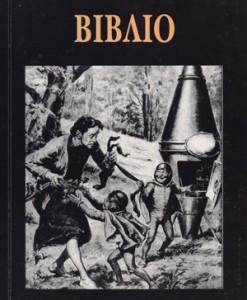 ENA-PARAXENO-BIBLIO