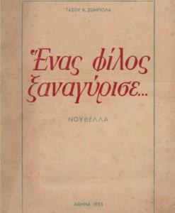 ENAS-FILOS-XANAGYRISE