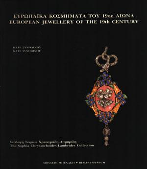 EUROPAIKA-KOSMIMATA-19-AIONA