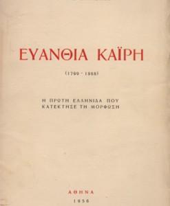 EYANTHIA-KAIRI