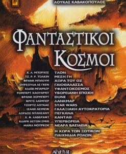 FANTASTIKOI-KOSMOI