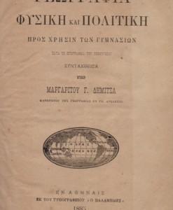GEOGRAFIA-FYSIKI-KAI-POLITIKI