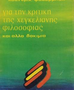 GIA-KRITIKI-TIS-XEGKELIANIS-FILOSOFIAS