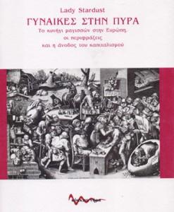 GYNAIKES-STIN-PYRA