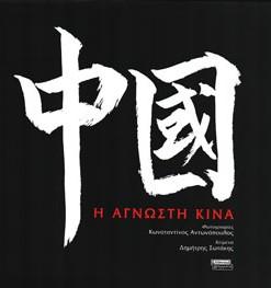I-AGNOSTI-KINA