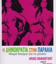 I-DIMOKRATIA-STIN-PARALIA