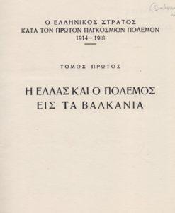 I-ELLAS-KAI-O-POLEMOSD-STA-VALKANIA
