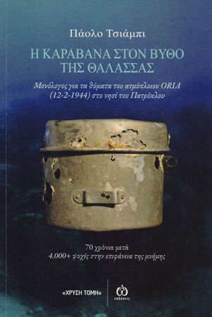I-KARABANA-STON-BUTHO-TIS-THALASSAS