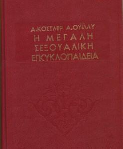 I-MEGALI-SEXOUALIKI-EGKYKLOPAIDEIA