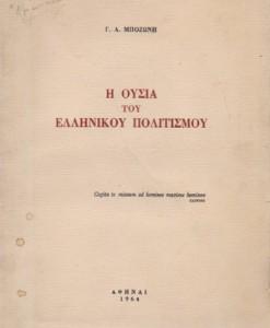 I-OUSIA-TOU-ELLINKIKOY-POLITISMOU