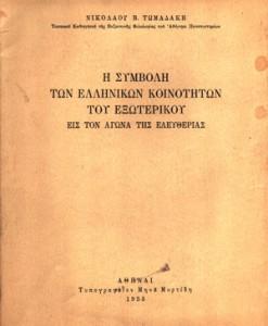 I-SUMBOLI-TONB-ELLINIKON-KOINOTITON-TOU-EXOTERIOU