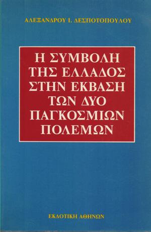I-SYMVOLI-TIS-ELLADOS