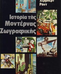 ISTORIA-TIS-MONTERNAS-ZOGRAFIKIS