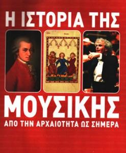 ISTORIA-TIS-MOUSIKIS