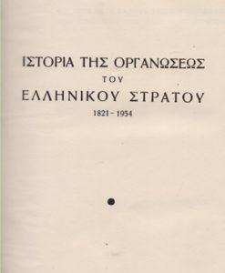 ISTORIA-TIS-ORGANOSIS-TO-USTRATOU