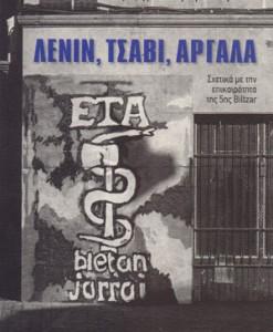 LENIN-TSABI-ARGALA