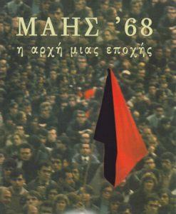 MAIS-68