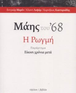 MAIS-TOU-68