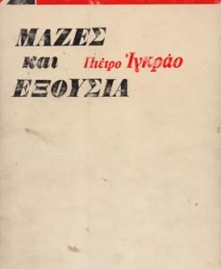 MAZES-KAI-EXOUSIA
