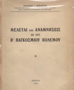 MELETAI-KAI-ANAMNISEIS-B-PAGOSMIOU-POLEMOU