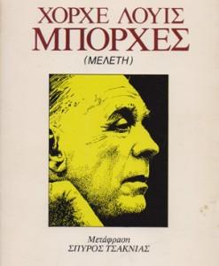MPORXES