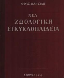 NEA-ZOOLOGIKI-EGKYKLOPAIDEIA