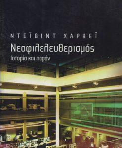 NEOFILELETHERISMOS