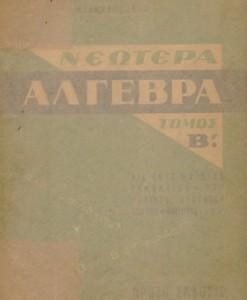 NEOTERA-ALGEVRA