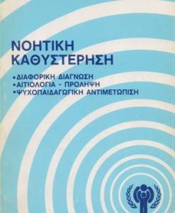 NOITIKI-KATHISTERISI