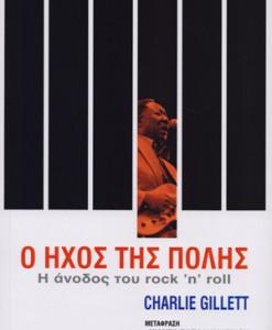 O-IXOS-TIS-POLIS