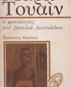O-MONOLOGOS-TOU-VASILIA-LEOPOLDOU