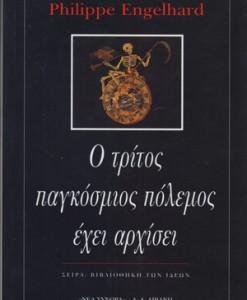 O-TRITOS-PAGOSMIOS-POLEMOS-EXEI-ARXISEI