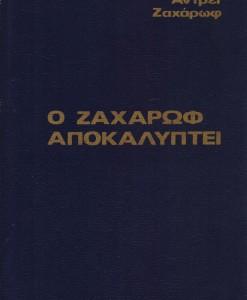 O ZAXAROF APOKALIPTEI