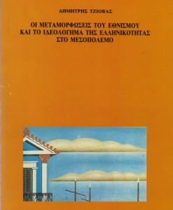 OI-METAMORFOSEIS-TOU-ETNISMOU