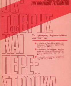 OKTOBRIS-KAI-PERESTROIKA