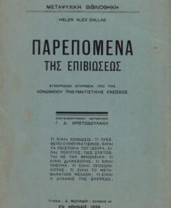 PAREPOMENA-TIS-EPIVIOSEOS
