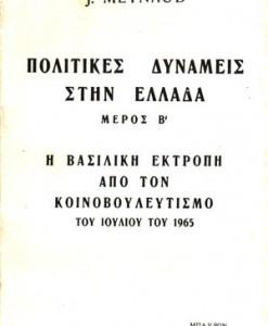 POLITIKES-DYNAMEIS-STIN-ELLADA