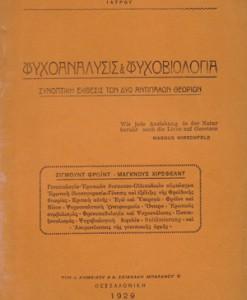 PSYCHOANALYSIS-PSYCHOBIOLOGIA