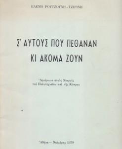 SAYTOUS-POY-PETHANAN-KIA-KOMA-ZOUN