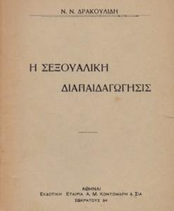 SEXOUALIKI-DIAPAIDAGOGISIS