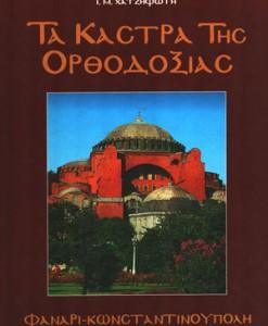 TA-KASTRA-TIS-ORTHODOXIAS-5-TOMOI