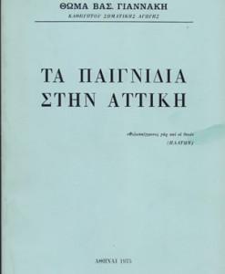 TA-PAIXNIDIA-STIN-ATTIKI