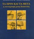 TA-PRIN-KAI-TA-META